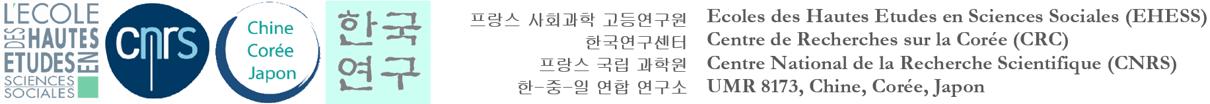 Carnets du Centre Corée